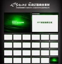 绿色环保ppt幻灯片背景图