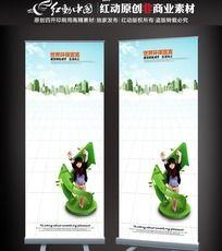 绿色环保宣言活动x展架设计