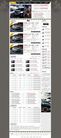 汽车资讯门户网站-金属风格