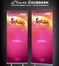 七夕节优惠活动x展架设计