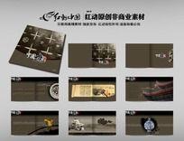 中国古韵建筑画册设计