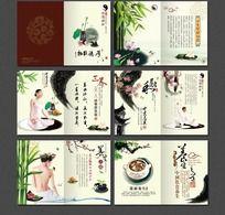 中医养生画册设计