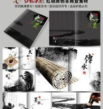 精美中国风古典画册