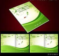 绿色环保学校教育画册封面设计
