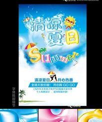 清凉夏日海报设计