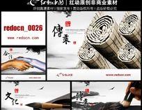 水墨中国风企业文化宣传ps展板