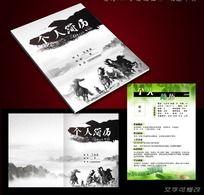 水墨中国风个人简历封面及内页设计