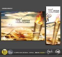 2012伦敦奥运广告设计