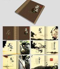 精美中国风茶文化画册
