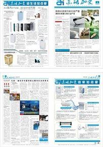 蓝色企业营销报