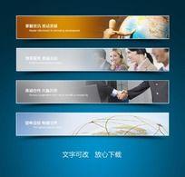 企业网站banner广告条 PSD