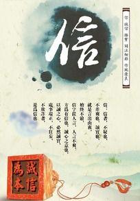 信-古典中国风文化挂图ps设计