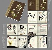 中国风企业画册文化诚信赢天下设计 PSD