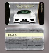汽车保养VIP卡