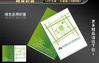 绿色花纹封面设计
