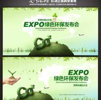 全球绿色环保发布会背景板素材