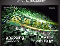 夏日潮品商场ps海报设计