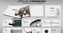 中国元素画册