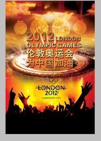 酒吧奥运会海报