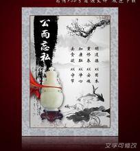 公而忘私 中国风廉政文化宣传挂图设计