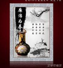 廉洁为基 中国风廉政文化建设展板设计