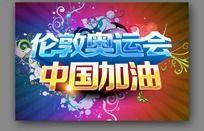 中国加油 伦敦奥运会促销海报设计psd分层源文件