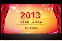 喜庆背景 2013蛇年舞台背景海报设计