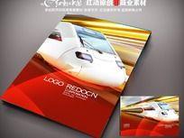 轨道交通宣传册封面设计