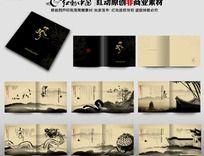 水墨中国风形象册设计