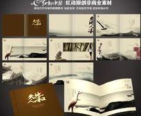 中国风画册psd素材