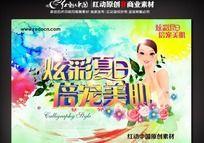 炫彩夏日化妆品海报设计