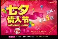 七夕情人节打折海报设计