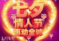 七夕情人节艺术字体设计