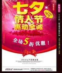 商场七夕情人节促销海报