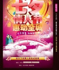七夕情人节商场活动海报
