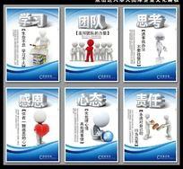 3D小人企业文化挂图ps素材
