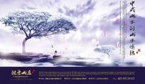 11款 山水房地产广告海报设计素材PSD下载