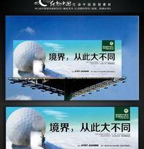 高尔夫创意房地产高炮设计