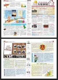 企业内刊宣传报纸设计
