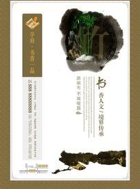 水墨中式房地产海报