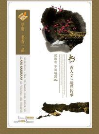 书香一品中国风地产海报