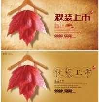 秋季服装创意海报