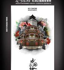 盛世中国文化海报设计 PSD