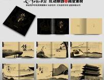 水墨企业形象宣传册ps素材设计