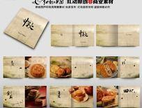 11款 中秋月饼宣传单页psd设计下载