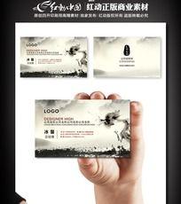 水墨中国风文化名片素材