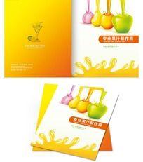 果汁产品宣传画册封面