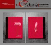 红色中国风画册封面设计