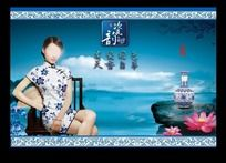 江南美女青花海报