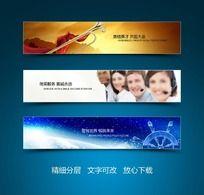 企业文化banner PSD